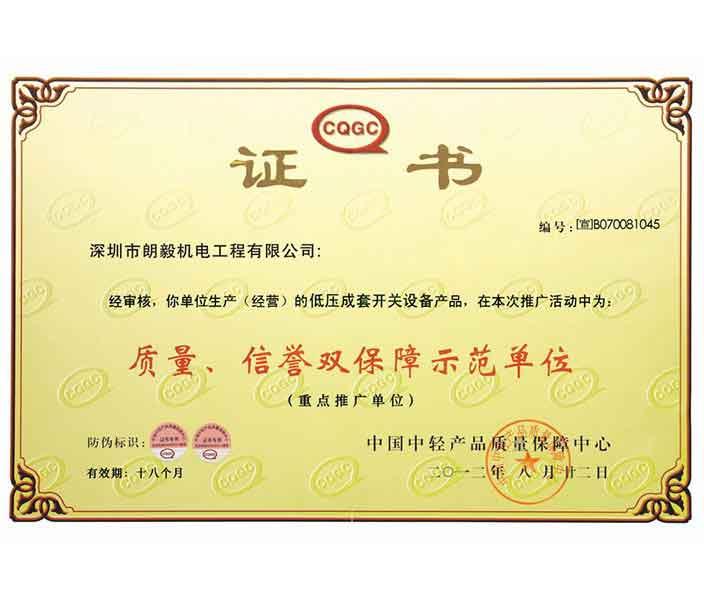 低压电气成套设备证书
