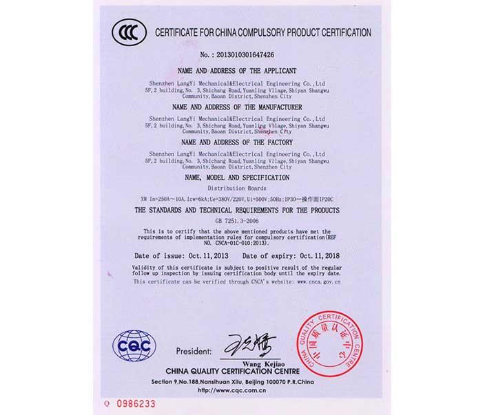 配电箱产品认证证书