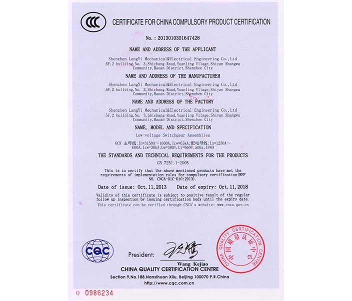 开关柜产品认证证书