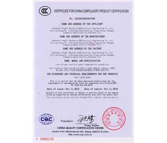 环网柜产品认证证书