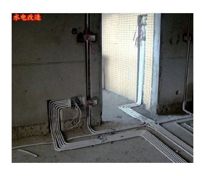 家庭水电改造