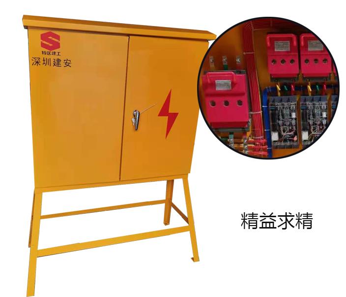 二级配电箱